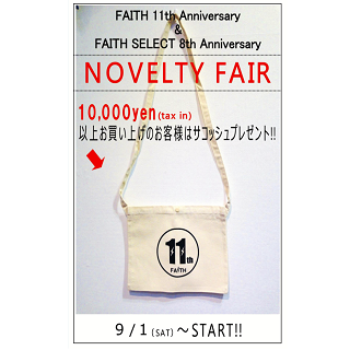 FAITH SELECT<br>8周年NOVELTY FAIR