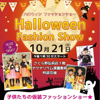 ハロウィンファッションショー
