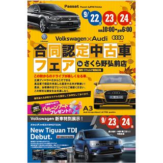 Volkswagen×Audi<br>合同認定中古車フェア