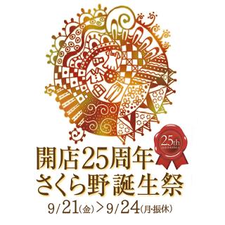 開店25周年さくら野誕生祭