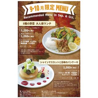 Cafe202<br>9・10月限定メニュー