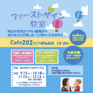Cafe202<br>ファーストサイン教室
