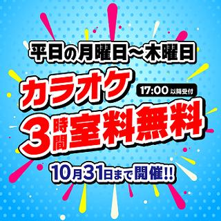 カラオケ3時間室料無料キャンペーン!!