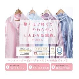 【内野タオル】マシュマロガーゼウェアフェア