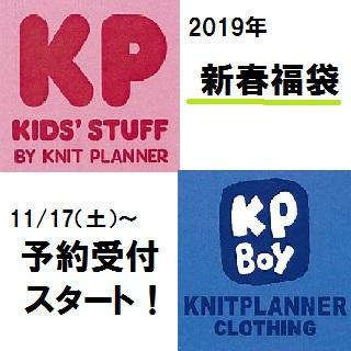 【KP】2019年福袋予約受付スタート♪