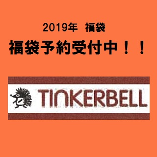 【TINKERBELL】福袋予約受付中♪