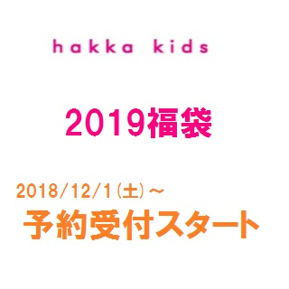 【HAKKA KIDS】2019福袋