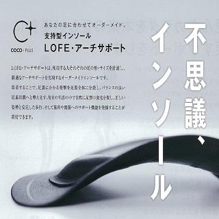 不思議インソール『LOFE』アーチサポート