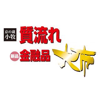 京の蔵小牧<br>質流れ新品金融品大市