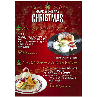 Cafe202<br>12月限定メニュー