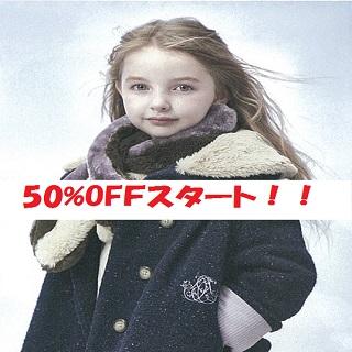 【子供服】ブランド50%OFFスタート!!