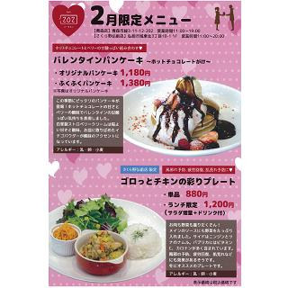 Cafe202<br>2月限定メニュー