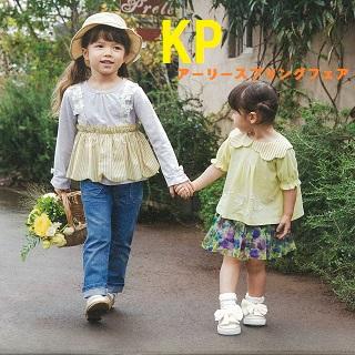 【KP】アーリースプリングフェア