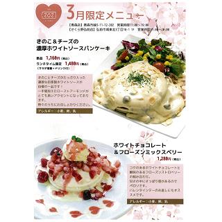 Cafe202<br>3月限定メニュー