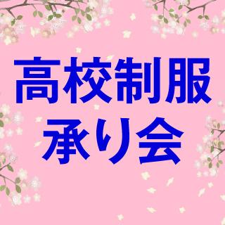 弘前市内高等学校<br>制服承り会
