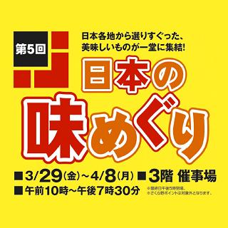 第5回日本の味めぐり