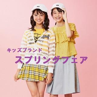 【子供服】百花祭!!スプリングフェア!!