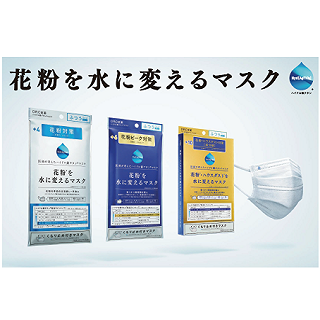 【DR.C医薬】医師が考えた ハイドロ銀チタン(R)<br> 花粉を水に変えるマスク