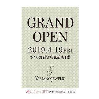 2019.4.19 FRI 【ヤマノジュエリー】グランドオープン