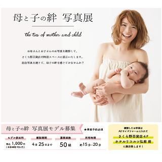 【モデル募集】母と子の絆 写真展