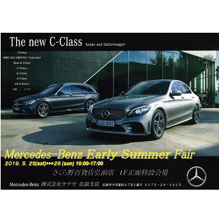 Mercedes-Benz <br>Early Summer Fair