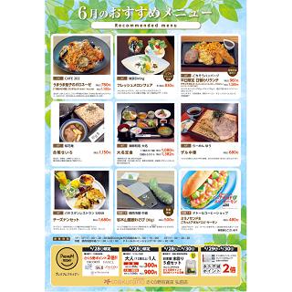 【飲食店】<br>6月のおすすめメニュー