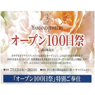 【YAMANO JEWELRY】オープン100日祭