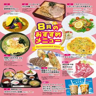 【飲食店】<br>8月のおすすめメニュー