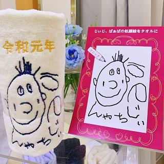 【UCHINO】<br>敬老の日 お絵かき刺しゅうキャンペーン