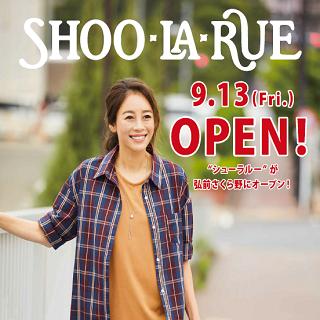 9/13(金)OPEN<br>SHOO・LA・RUE
