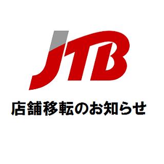 【JTB】店舗移転のおしらせ