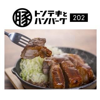 9/14(土)NEW OPEN!!<br>トンテキとハンバーグ202