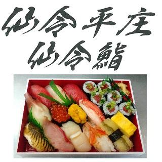 9/20(金)NEW OPEN!!<br>仙令平庄・仙令鮨