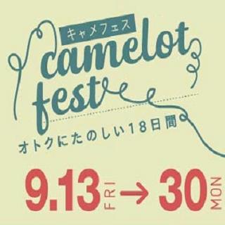【婦人靴】キャメロットフェス開催!