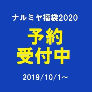 【子供服】2020福袋予約受付スタート!!