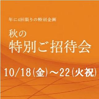 秋の特別ご招待会
