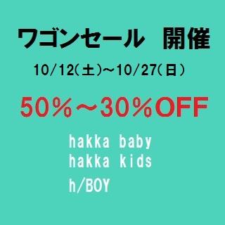 【子供服】HAKKAワゴンセール開催!!