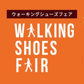 【婦人靴】キャメロット✿ウォーキングシューズフェア開催!