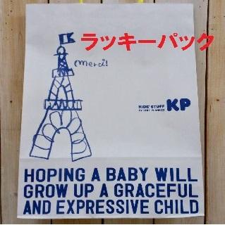 【KP】ラッキーパックのご案内!!