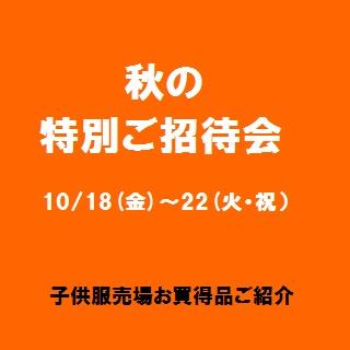 【子供服】秋の特別ご招待会!!
