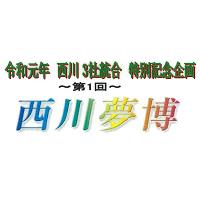 【西川】特別記念企画 西川夢博