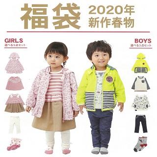【キムラタン】2020新春福袋