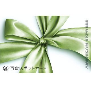 百貨店ギフトカードお買い物券プレゼントキャンペーン
