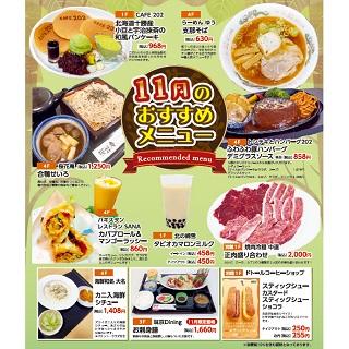 【飲食店】<br>11月のおすすめメニュー