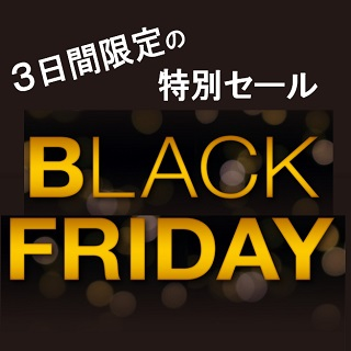 さくら野BLACK FRIDAY