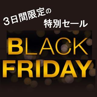 さくら野BLACK FRIDAY