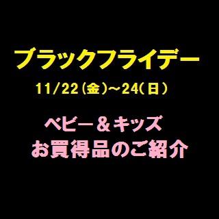 【ブラックフライデー】お買得品のご紹介!!