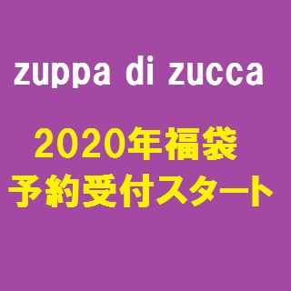 【zuppa di zucca】2020年福袋