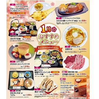 【飲食店】<br>1月のおすすめメニュー