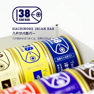 HACHINOHE 38CAN BAR<br>八戸サバ缶バー